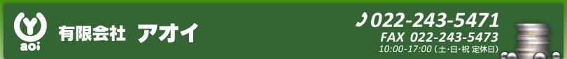有限会社アオイ 〒982-0805 宮城県仙台市太白区鈎取本町1丁目9-26 TEL.022-243-5471 FAX.022-243-5473 10時〜17時(土・日・祝 定休日)